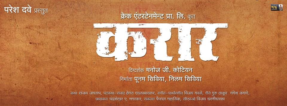 karaar-2017-marathi-movie