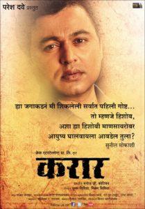 karaar-marathi-movie-poster