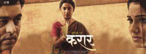 karaar-marathi-movie-still-photos