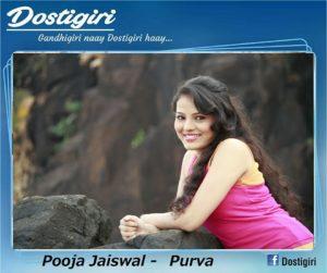 pooja-jaiswal-dostigiri