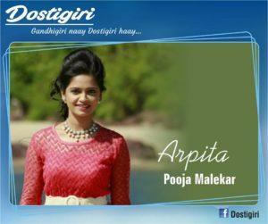 pooja-malekar-dostigiri-marathi-movie