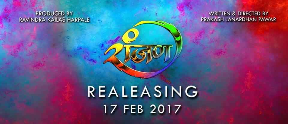 Ranjan (2017) Marathi Movie