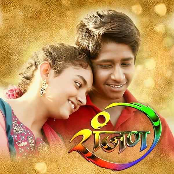 Ranjan (2017) Marathi Movie Poster