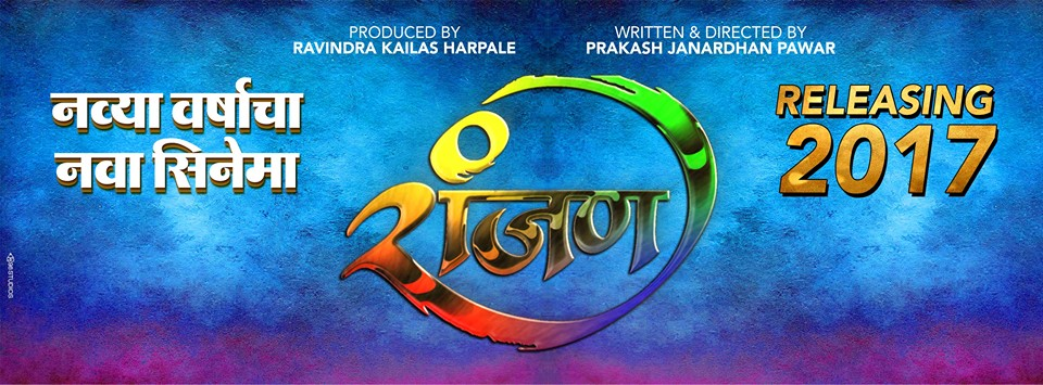 ranjan-2017-marathi-movie