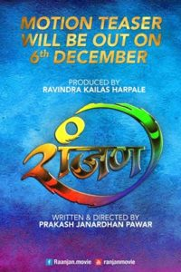 ranjan-marathi-movie