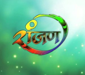 ranjan-marathi-movie-poster
