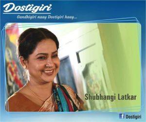 shubhangi-latkar-dostigiri-marathi-movie