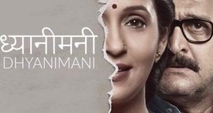 Dhyanimani (2017) Marathi Movie