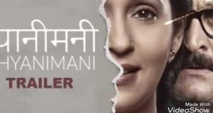dhyanimani-marathi-movie-trailer