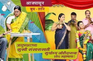 Naktichya Lagnala Satrashe Vighna Ha Marathi Serial