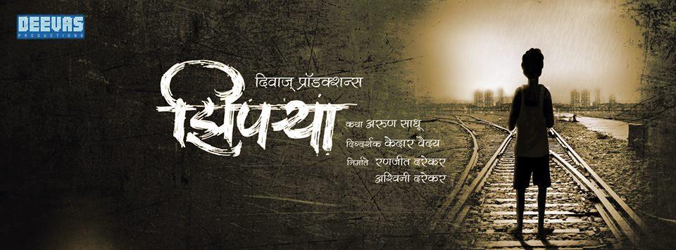 Ziprya (2017) Marathi Movie