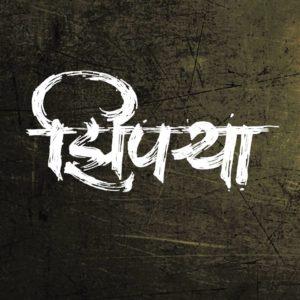 Ziprya Marathi Movie