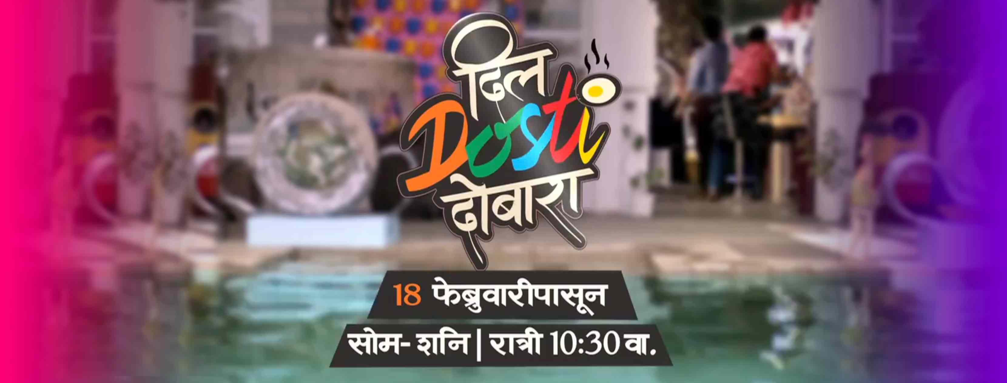 Dil Dosti Dobara Zee Marathi Serial