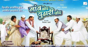 Gaon Thor Pudhari Chor (2017) Marathi Movie