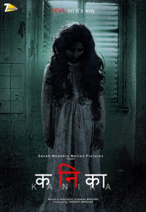 Kanika 2017 Marathi Movie Poster