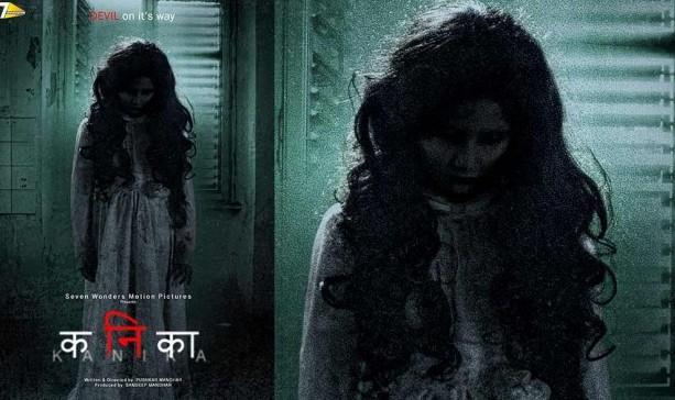 'Kanika' Horror Revenge Story will Release on 31st March 2017