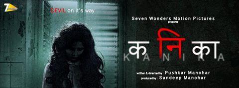 Kanika Marathi Movie