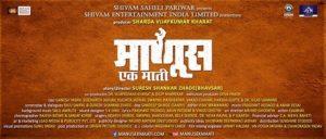Manus Ek Mati (2017) Marathi Movie Songs