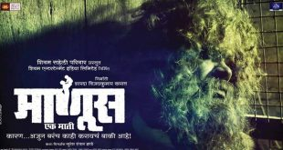 Manus Ek Mati Marathi Movie