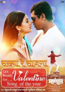 Manus Ek Mati Marathi Movie Songs