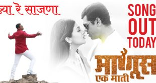Sakhya Re Sajana Full Video Song Manus Ek Mati Marathi Movie