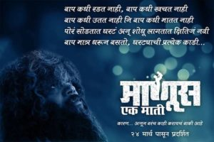 Siddharth Jadhav Manus Ek Mati Marathi Movie