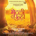 Bhetali Tu Punha 2017 Marathi Movie Poster