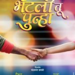 Bhetali Tu Punha Teaser Poster