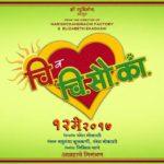 Chi Va Chi Sau Ka (2017) Marathi Movie