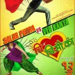 Chi Va Chi Sau Ka 2017 Marathi Movie Poster