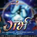 Garbh 2017 Marathi Movie