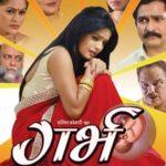 Garbh Marathi Movie Poster
