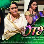 Garbh Marathi Movie Songs
