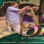New Garbh Marathi Movie