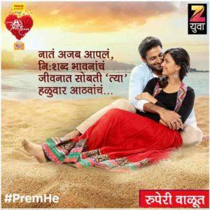 Prem He
