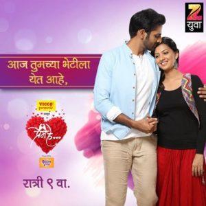 Prem He Zee Yuva Marathi Serial Poster