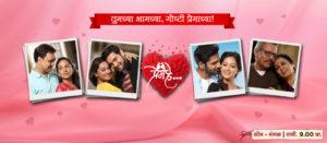 Prem He Zee Yuva Serial