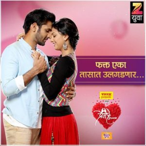 Prem He Zee Yuva Serial Photo