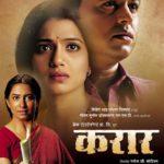 Karar Marathi Movie Poster