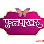 Phulpakharu Zee Yuva Marathi Serial