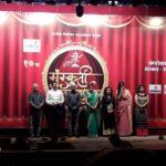 Sanskruti Kala Darpan's Drama Festival