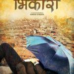 Bhikari Marathi Movie Poster