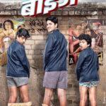 Boyz Movie Poster