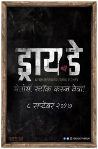 parched marathi movie
