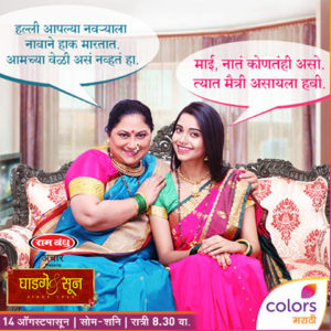 Ghadge And Suun Colors Marathi New Serial Cast Actress Photos Wiki