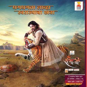 Sambhaji Zee Marathi Serial Swarajya Rakshak Sambhaji