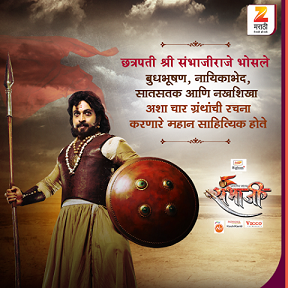 Sambhaji Zee Marathi Full Title Song Download idea gallery
