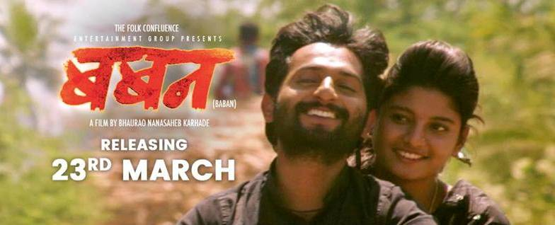 baban marathi movie video download song