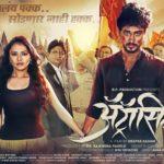 Atrocity Marathi Movie