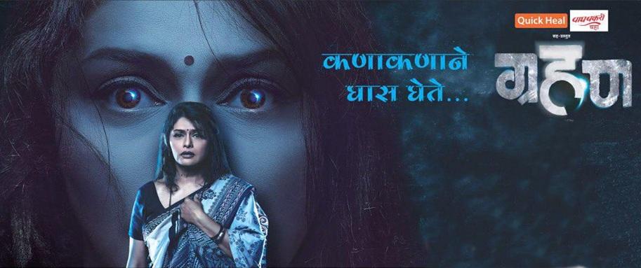 Grahan Zee Marathi Serial Cast Wiki Actor Actress Photos